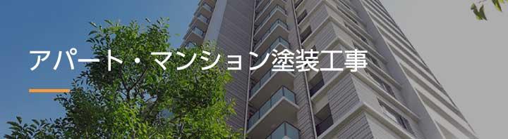 アパート・マンション塗装工事