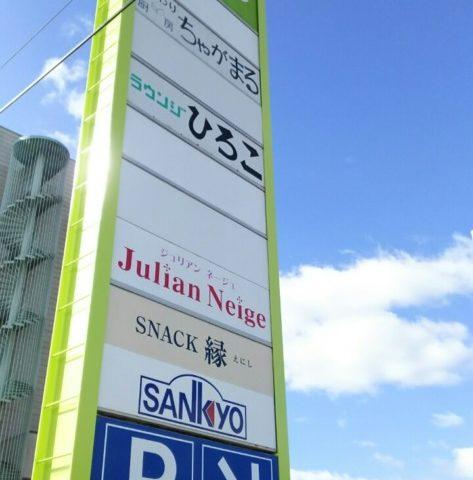 名張市商業ビル 鉄部/看板枠・階段・外灯ポール塗装工事